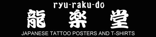 ryurakudo