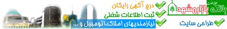 بانک اطلاعات بازار مشهد