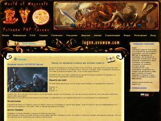 Screenshot of EVOWOW Private Server [Blizzlike][3.3.5a][x3]