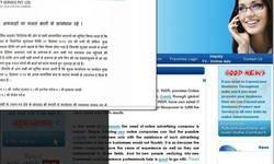 Screenshot of prithvi utility