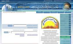Screenshot of egyptian islamic group
