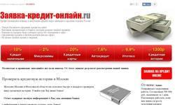 Screenshot of http://zayavka-credit-online.ru/contact