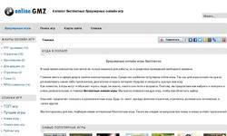 Screenshot of http://onlinegmz.ru/