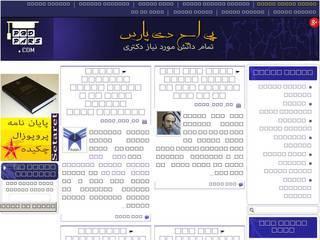 Screenshot of پی اچ دی پارس - وب سایت آموزشی کنکور دکتری