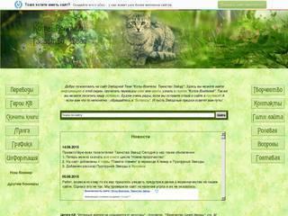 Screenshot of Коты-Воители. Таинство Звезд